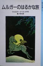 ムルガーのはるかな旅 ウォルター・デ・ラ・メア 岩波少年文庫3145 1997年