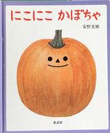 にこにこかぼちゃ 安野光雅