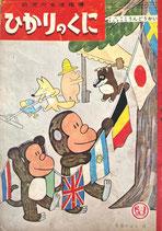 もんたともんきちのうんどうかい ひかりのくに第15巻第10号 昭和35年10月号 馬場のぼる