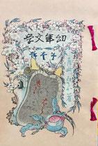 鬼桃太郎   博文館版 ほるぷ出版 名著復刻日本児童文学館