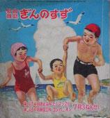 教育雑誌 ぎんのすず  3ねんせい 7月 昭和25年