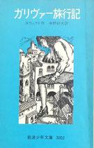 ガリヴァー旅行記 スウィフト 岩波少年文庫3002 1981年