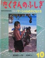 水爆の島 マーシャルの子どもたち   たくさんのふしぎ139号