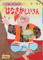 はなさかじいさん 小学館の育児絵本64 3~5歳 昭和46年