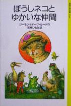 ぼうしネコとゆかいな仲間 ジーモン&デージ・ルーゲ 岩波少年文庫2146 1997年