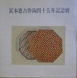富本憲吉作陶四十五年記念展