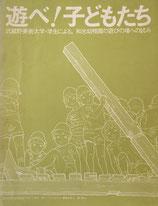遊べ!子どもたち 武蔵野美術大学・学生による、和光幼稚園の遊びの場への試み