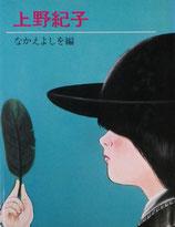 上野紀子  絵本作家文庫  なかえよしを