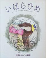 いばらひめ グリム 篠原勝之 世界のメルヘン絵本21