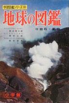 地球の図鑑 付岩石・鉱物 学習図鑑シリーズ⑩ 昭和44年