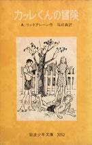 カッレくんの冒険 リンドグレーン 岩波少年文庫3052 1975年