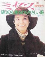 ミセス 172号 1973年11月号