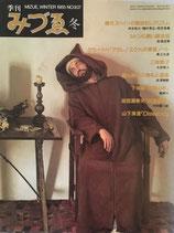 季刊みづゑ 冬 1985年 NO.930 現代スペインの魔術的レアリスム