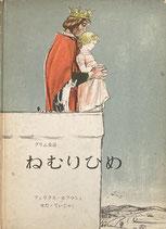 グリム童話 ねむりひめ フェリクス・ホフマン 1963年初版