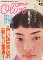 Olive 341 オリーブ 1997/4/3 新しい私になるための新しい挑戦!