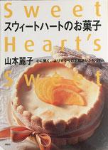 スウィートハートのお菓子 山本麗子