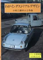 小杉二郎の人と作品 わがインダストリアルデザイン 編 工芸財団