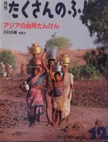 アジアの台所たんけん  大村次郷   たくさんのふしぎ213号
