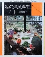 私の洋風料理ノート  佐藤雅子