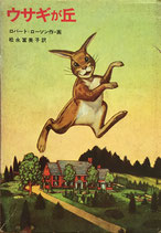 ウサギが丘 ロバート=ローソン 新しい世界の童話シリーズ18