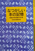 なつかしい本の記憶 岩波少年文庫の50年 岩波少年文庫別冊 2000年