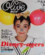 Olive 22 オリーブ Mgazine for City Girls 1983/5/3 ディズニー・エイジャーになりたい!