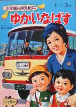 ゆかいなばす 小学館の育児絵本51 3~5歳 昭和46年