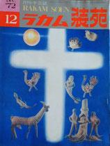 月刊・手芸誌 ラカム装苑 1972年Dec.