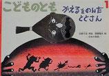 かえるをのんだととさん  日本の昔話 斎藤隆夫   こどものとも574号