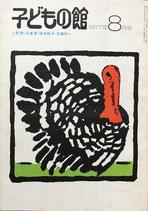 子どもの館 No.51 1977年8月