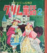 グリム童話2 堀文子 トッパンの絵物語 昭和29年