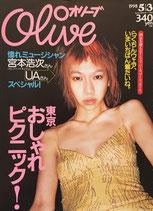 Olive 366 オリーブ 1998/5/3 東京おしゃれピクニック!
