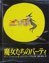 魔女たちのパーティー  エイドリアン・アダムス