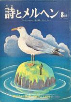 詩とメルヘン 52号  1977年8号
