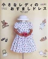 小さなレディのおすましドレス 身長100~130cm 山本美穂子
