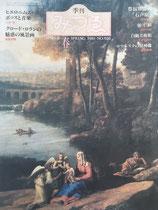 季刊みづゑ 1983年各号