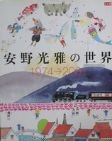 安野光雅の世界 1974-2001