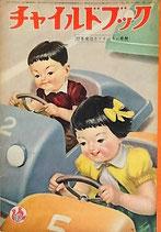 チャイルドブック 第20巻第10号 昭和31年
