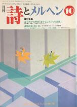 詩とメルヘン 230号 1990年10月号