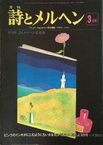 詩とメルヘン 33号 1976年3月号