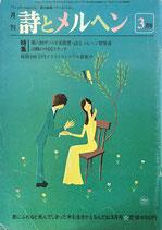 詩とメルヘン 98号  1981年3月号