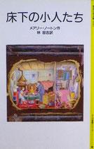床下の小人たち メアリー・ノートン 岩波少年文庫2042 1996年