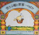 空とぶ船と世界一のばか   ユリー・シュルヴィツ