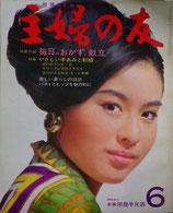 主婦の友 1967年6月号 別冊付録 毎日のおかずと献立