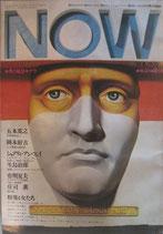 男の雑誌 ナウ  NOW  23号