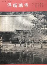 浄瑠璃寺 日本の寺 渡辺義雄