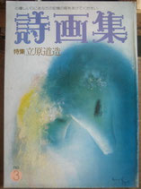 詩画集 no.3 特集 立原道造