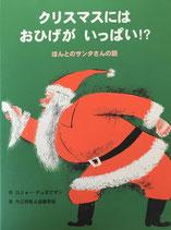 クリスマスにはおひげがいっぱい⁉ ほんとのサンタさんの話 ロジャー・デュボアザン