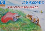 かなへびくんのあかいながぐつ   島津和子   こどものとも年中向き210号