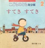 すてきすてき 岡井美穂 こどものとも年少版371号